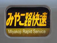 The sign of Miyakoji Rapid Express