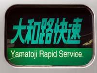 Sign of Yamatoji Rapid Service