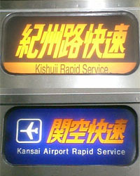 Kishuji Rapid Service (above), Kansai Airport Rapid Service (below)