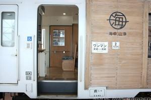 Obi cedar (飫肥杉) is used for the exterior of this train. (C) Sonic Rail Garden