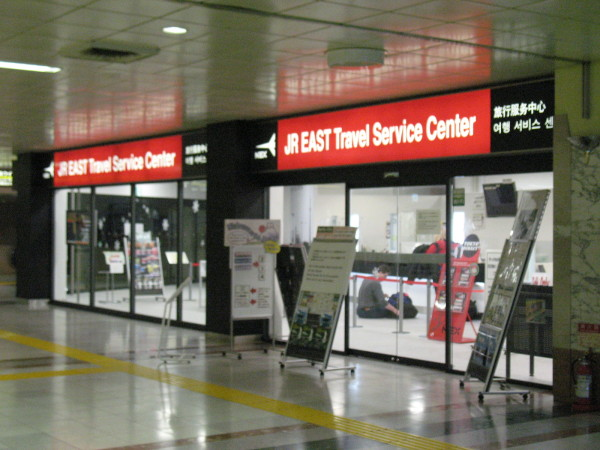 JR East Travel Service Center is located in front of ticket gate. Not next to ticket gate. (C) JP Rail