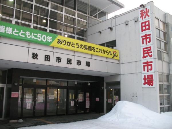 Some shops in Akita Shimin Ichiba open at 5:30 am. (C) JP Rail