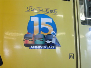It's been 15 years since this train started to run. (C) JP Rail
